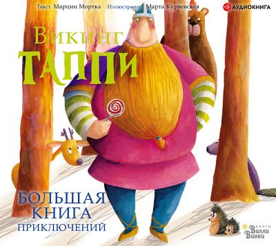 Аудиокнига Большая книга приключений викинга Таппи