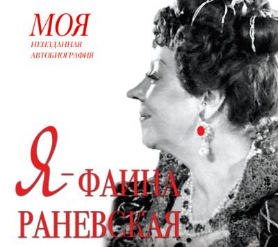 Аудиокнига Я – Фаина Раневская