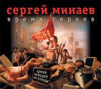 Аудиокнига Время героев