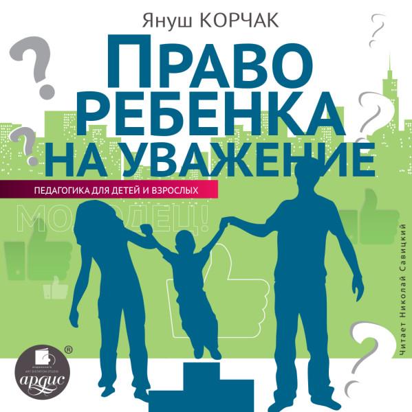 Аудиокнига Право ребенка на уважение
