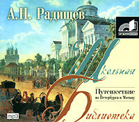 Аудиокнига Путешествие из Петербурга в Москву