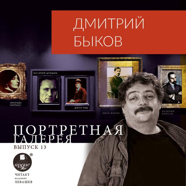 Аудиокнига Портретная галерея. Выпуск 13