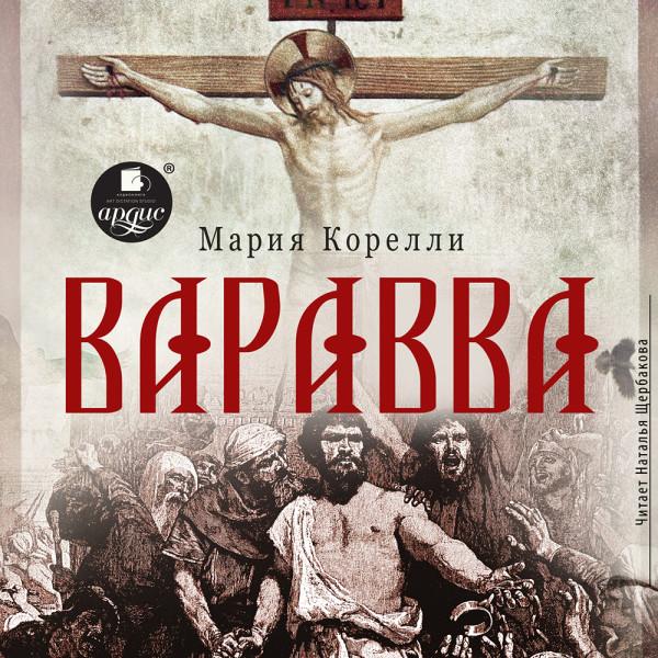 Аудиокнига Варавва