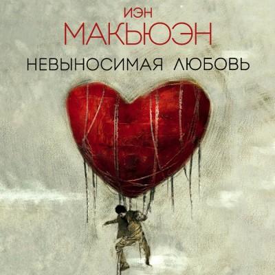 Аудиокнига Невыносимая Любовь