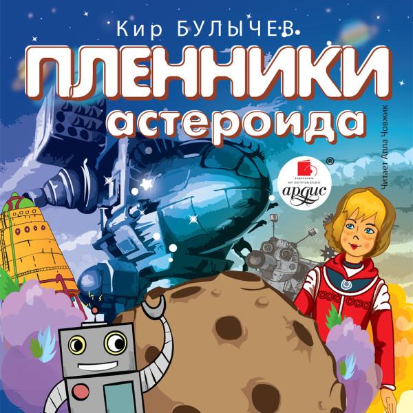 Аудиокнига Пленники астероида