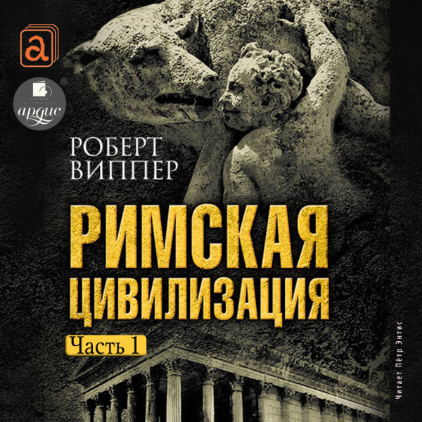 Аудиокнига Римская цивилизация. Часть 1