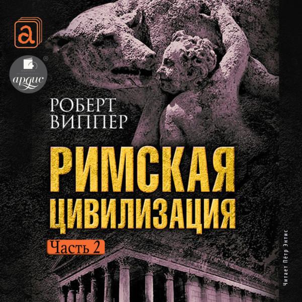 Аудиокнига Римская цивилизация. Часть 2