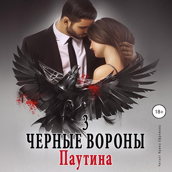 Аудиокнига Чёрные вороны. Книга 3. Паутина