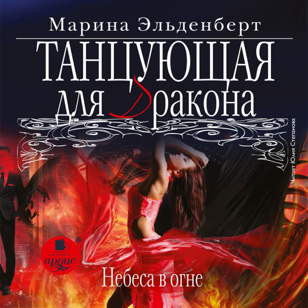 Аудиокнига Танцующая для дракона 2