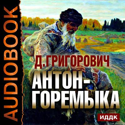 Антон-Горемыка
