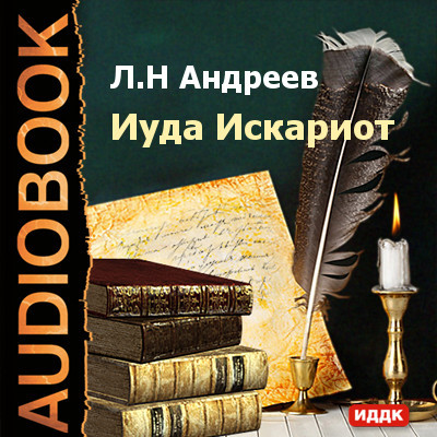 Аудиокнига Иуда Искариот