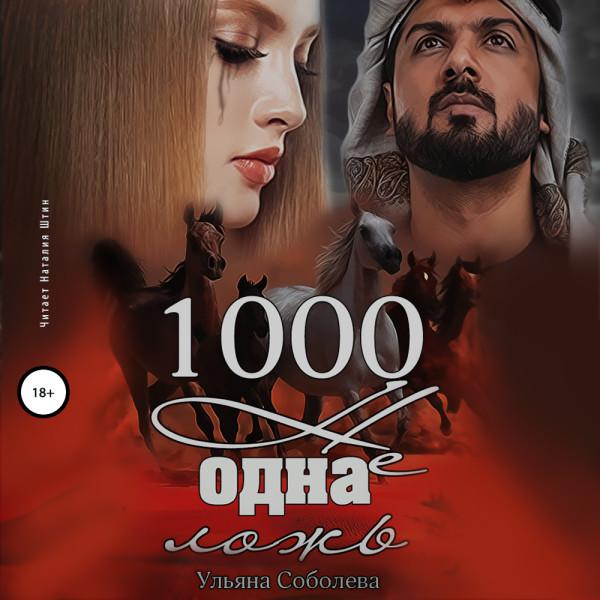 Аудиокнига 1000 не одна ложь