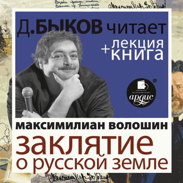 Аудиокнига Заклятие о Русской земле + Лекция