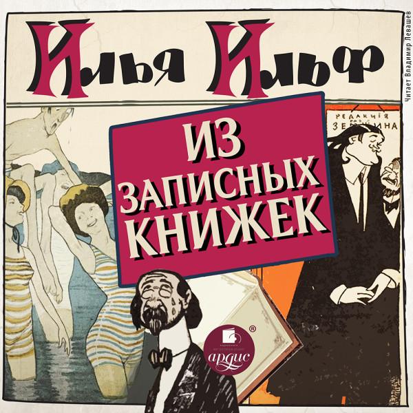 Аудиокнига Из записных книжек 1925 - 1937