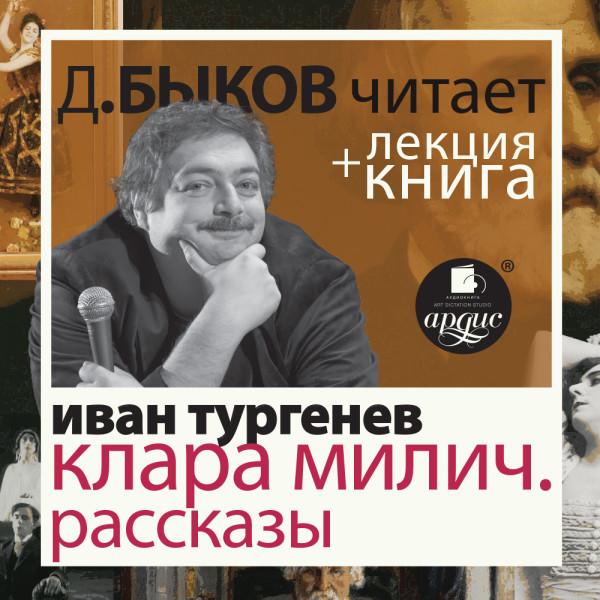 Аудиокнига Клара Милич. Рассказы  + Лекция