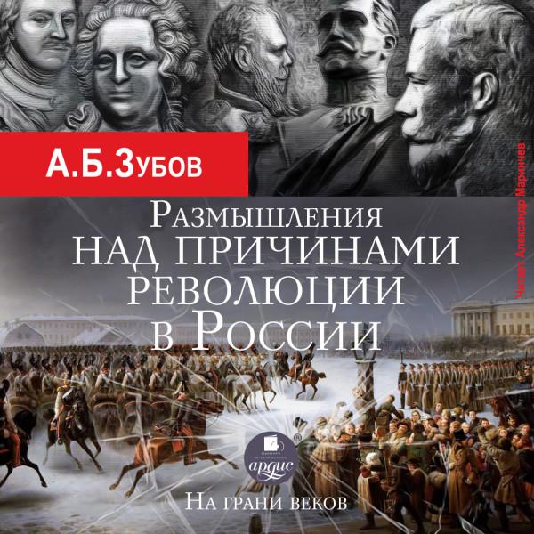Аудиокнига Размышления над причинами революции в России. На грани веков
