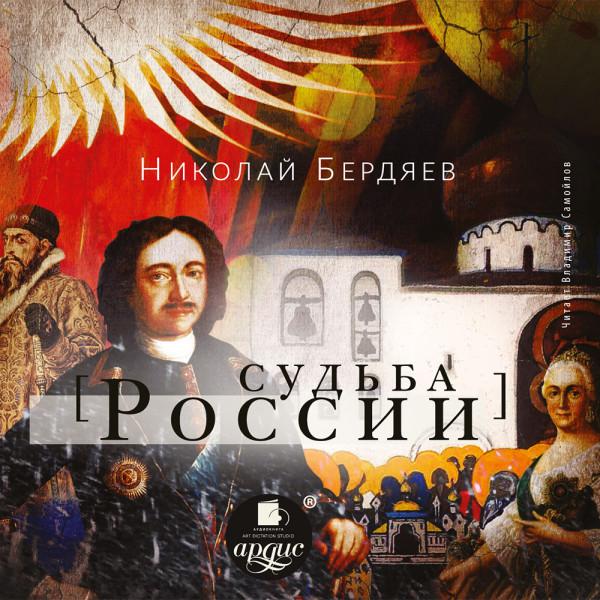 Аудиокнига Судьба России