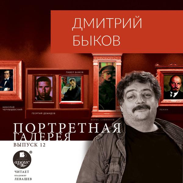 Аудиокнига Портретная галерея. Выпуск 12