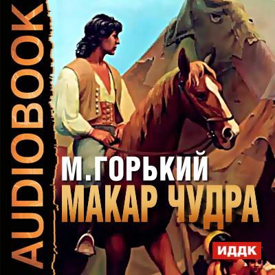 Аудиокнига Макар Чудра