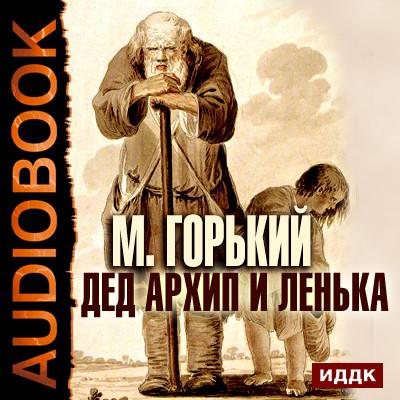 Аудиокнига Дед Архип и Ленька