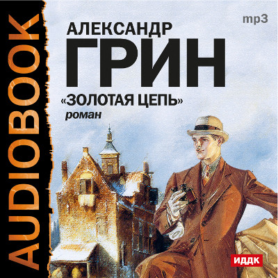 Аудиокнига Золотая цепь