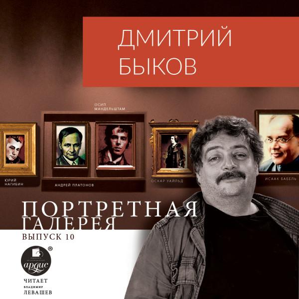 Аудиокнига Портретная галерея. Выпуск 10