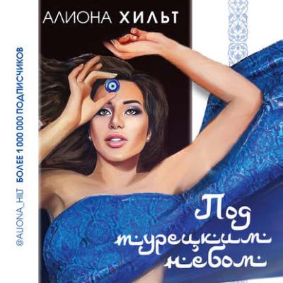 Аудиокнига Под турецким небом