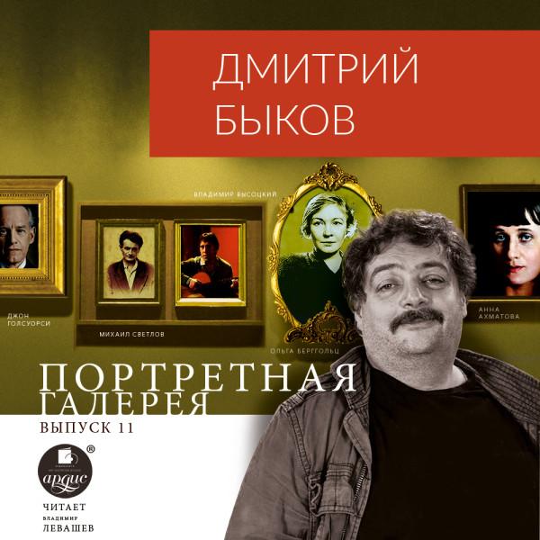 Аудиокнига Портретная галерея. Выпуск 11