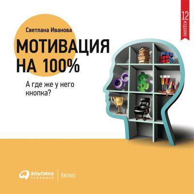 Аудиокнига Мотивация на 100%: а где же у него кнопка?