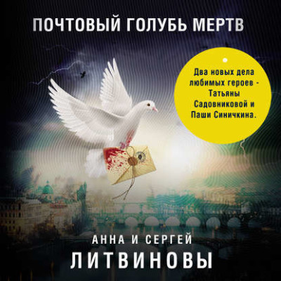 Аудиокнига Почтовый голубь мертв