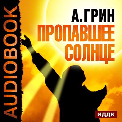 Аудиокнига Пропавшее солнце