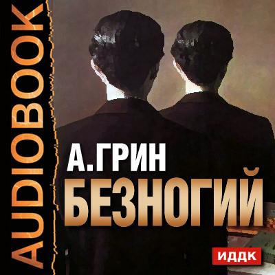 Аудиокнига Безногий