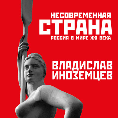 Аудиокнига Несовременная страна: Россия в мире XXI века