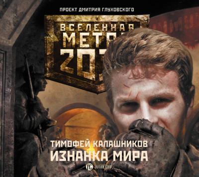 Аудиокнига Метро 2033: Изнанка мира