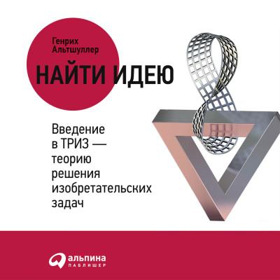 Аудиокнига Найти идею: Введение в ТРИЗ - теорию решения изобретательских задач
