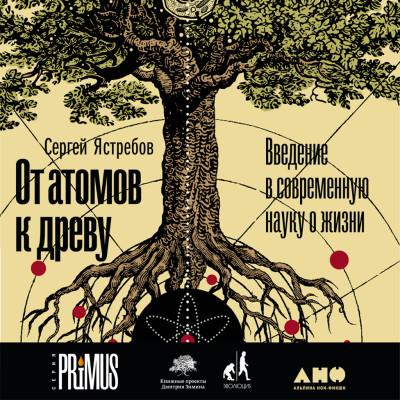 Аудиокнига От атомов к древу. Введение в современную науку о жизни