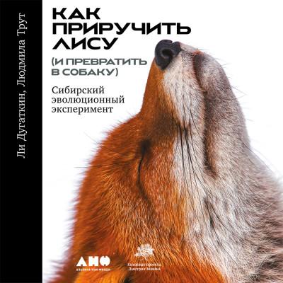 Как приручить лису (и превратить в собаку): Сибирский эволюционный эксперимент