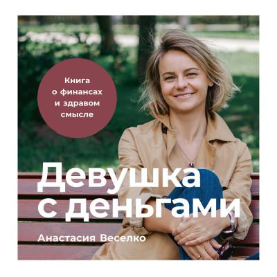 Аудиокнига Девушка с деньгами: Книга о финансах и здравом смысле