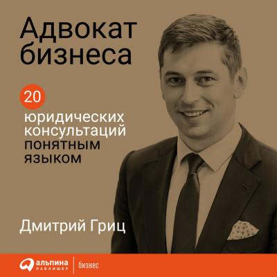 Аудиокнига Адвокат бизнеса: 20 юридических консультаций понятным языком