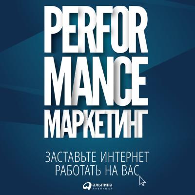 Аудиокнига Performance-маркетинг: Заставьте интернет работать на вас