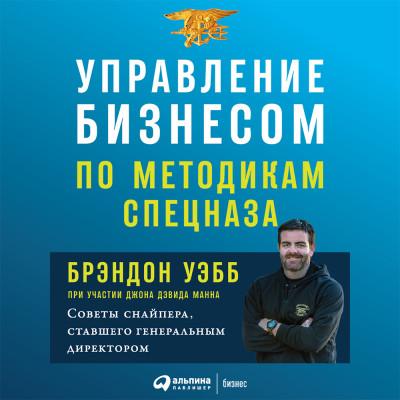 Аудиокнига Управление бизнесом по методикам спецназа: Советы снайпера, ставшего генеральным директором