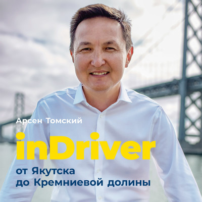 Аудиокнига inDriver: От Якутска до Кремниевой долины. История создания глобальной технологической компании