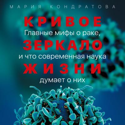 Аудиокнига Кривое зеркало жизни: Главные мифы о раке, и что современная наука думает о них