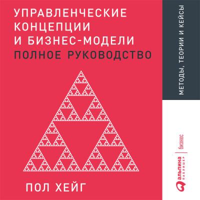 Аудиокнига Управленческие концепции и бизнес-модели: Полное руководство