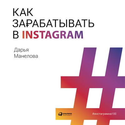 Аудиокнига Как зарабатывать в Instagram