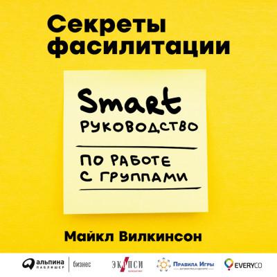 Аудиокнига Секреты фасилитации: SMART-руководство по работе с группами