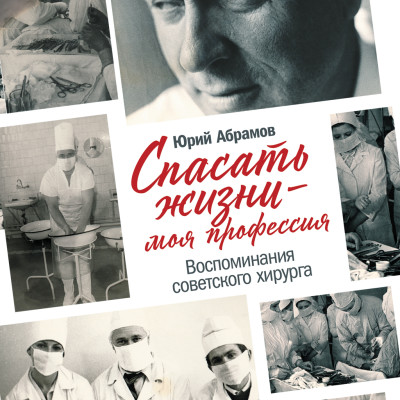 Аудиокнига Спасать жизни — моя профессия. Воспоминания советского хирурга