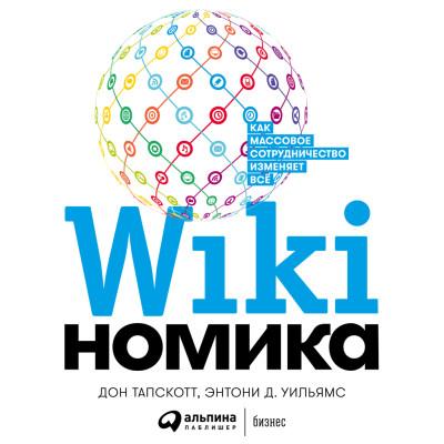 Аудиокнига Викиномика: Как массовое сотрудничество изменяет все