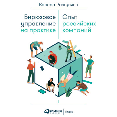 Аудиокнига Бирюзовое управление на практике: Опыт российских компаний