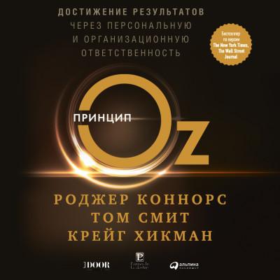 Аудиокнига Принцип Оз: Достижение результатов через персональную и организационную ответственность